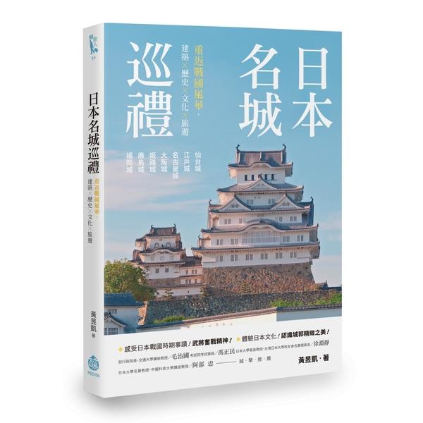 日本名城巡禮:重返戰國風華,建築X歷史X文化X旅遊