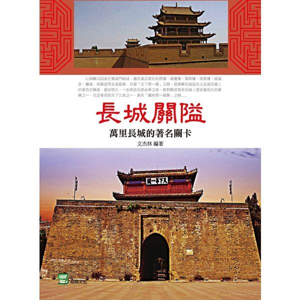 長城關隘:萬理長城的著名關卡