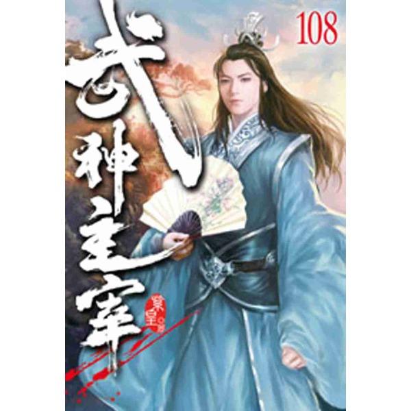 武神主宰108