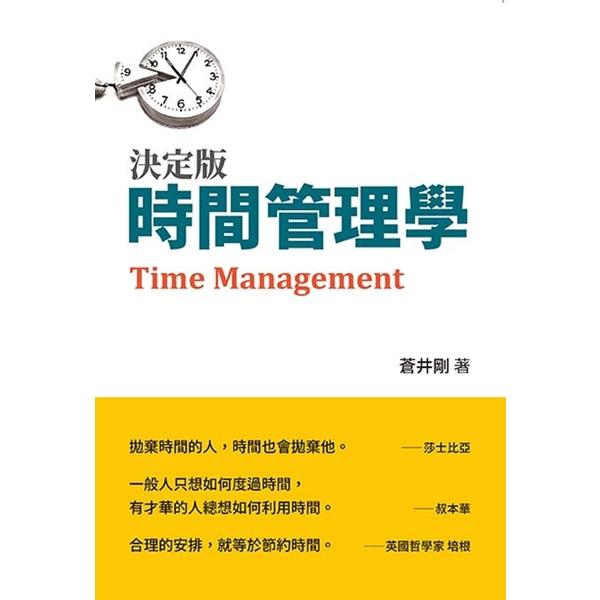 決定版‧時間管理學