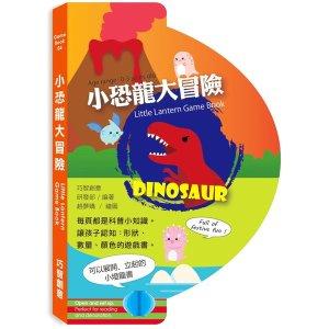 小恐龍大冒險:Little Lantern Game Book