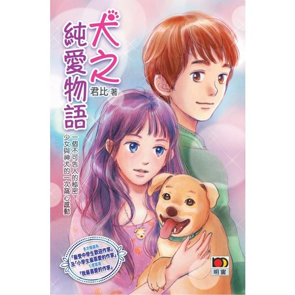 犬之純愛物語
