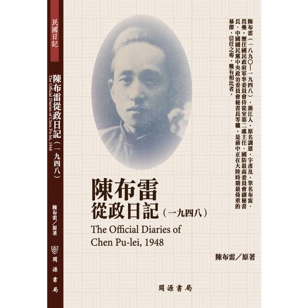 陳布雷從政日記(1948)