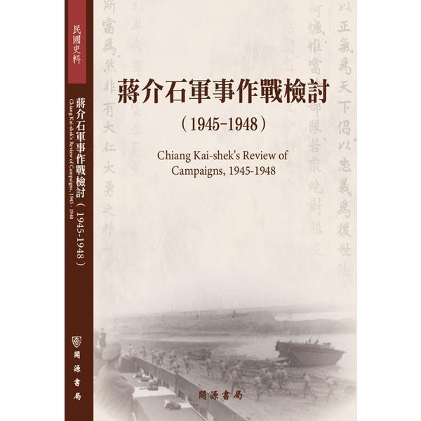 蔣介石軍事作戰檢討(1945-1948)