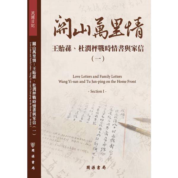 關山萬里情:王貽蓀、杜潤枰戰時情書與家信(一)