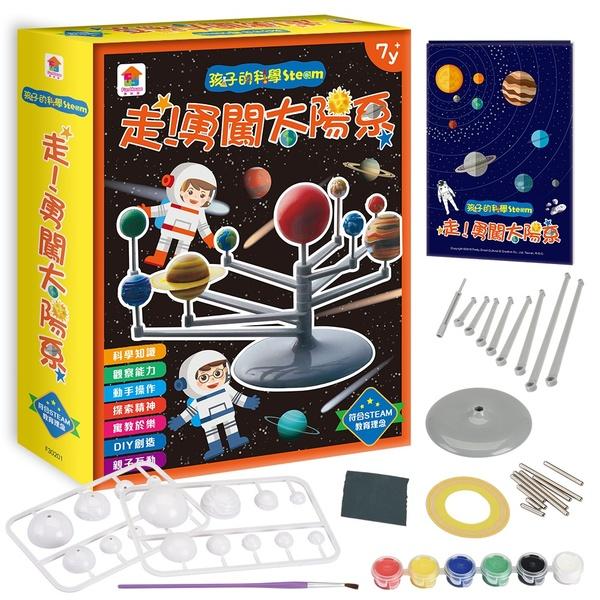 孩子的科學Steam:走!勇闖太陽系(內附31個配件+1本認識太陽系手冊)