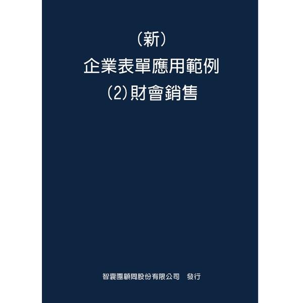 新 企業表單應用範例(2)財會銷售