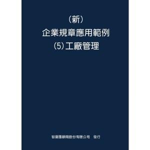 新 企業規章應用範例(5)工廠管理