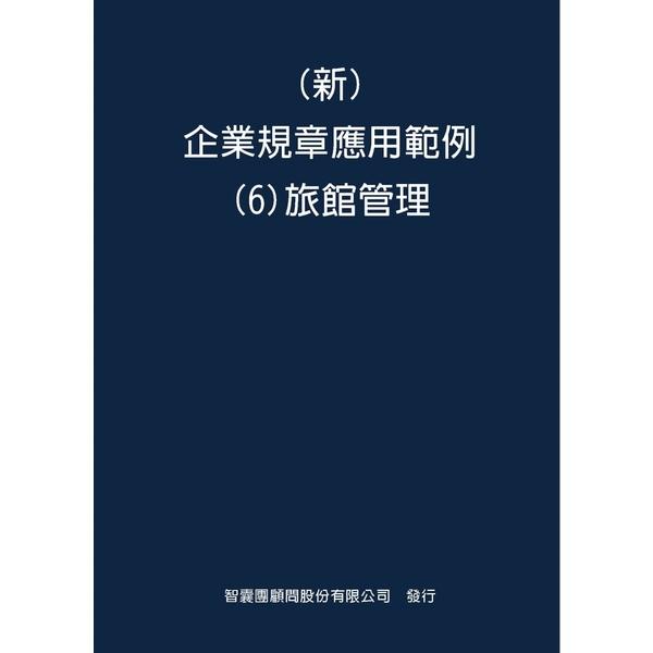 新 企業規章應用範例(6)旅館管理