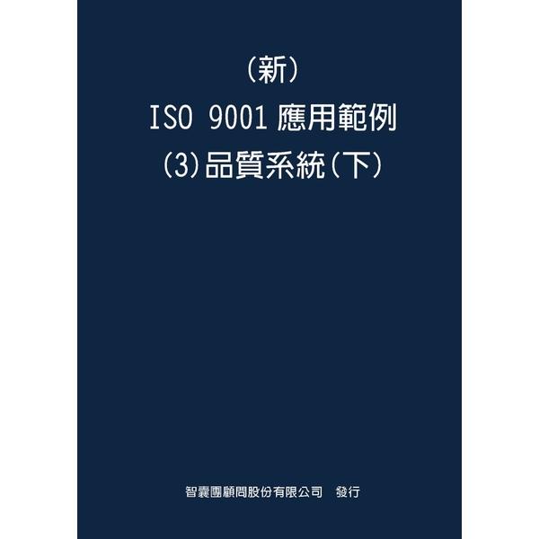 新 ISO 9001應用範例(3)品質系統(下)