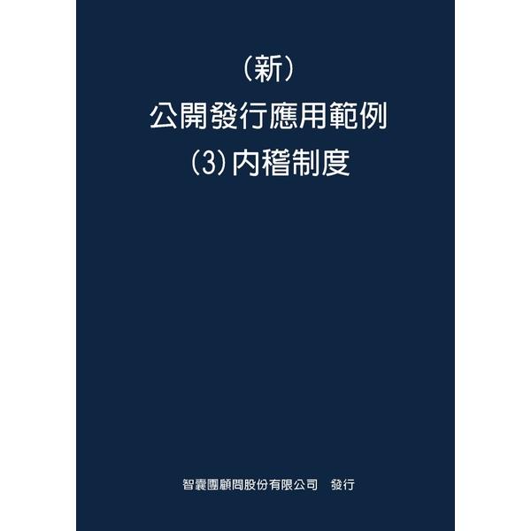 新 公開發行應用範例(3)內稽制度