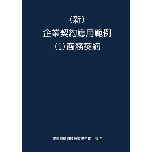 新 企業契約應用範例(1)商務契約