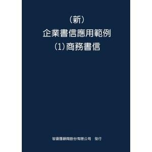 新 企業書信應用範例(1)商務書信