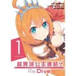 超異域公主連結 Re:Dive 1