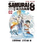 SAMURAI8∼機侍 八丸傳 2