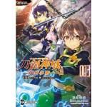 劇場版 Sword Art Online刀劍神域 ─序列爭戰─ (3)