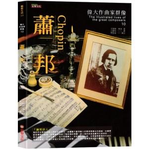 偉大作曲家群像:蕭邦