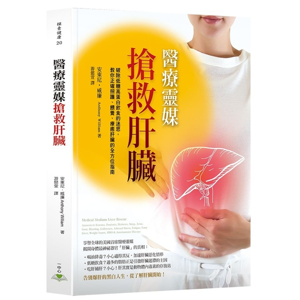 醫療靈媒 搶救肝臟真相:破除低糖高蛋白飲食的迷思,教你正確照護、餵養、療癒肝臟的全方位指南