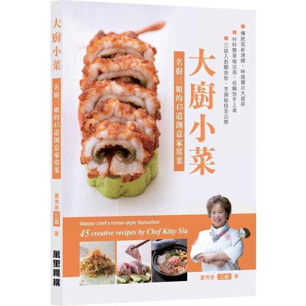 大廚小菜 名廚三姐的45道創意家常菜