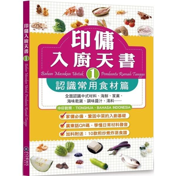 印傭入廚天書1:認識常用食材篇