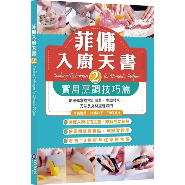 菲傭入廚天書2:實用烹調技巧篇