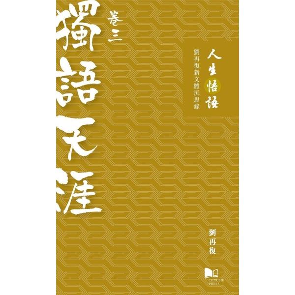 人生悟語:劉再復新文體沉思錄(卷三:獨語天涯)