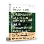 打造花園城市