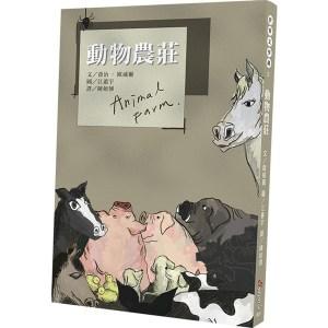 世界文學藏2:動物農莊