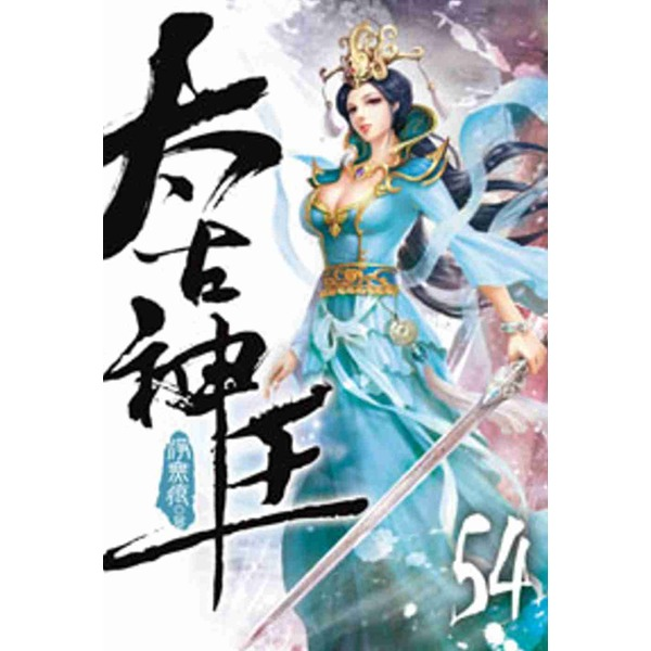太古神王54