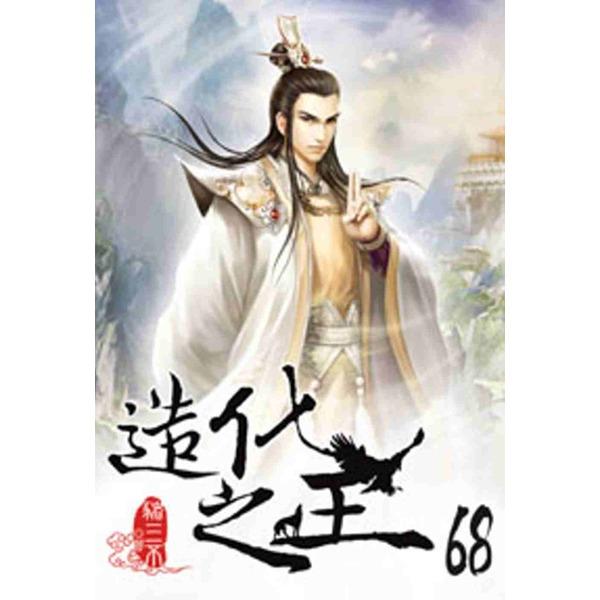 造化之王68