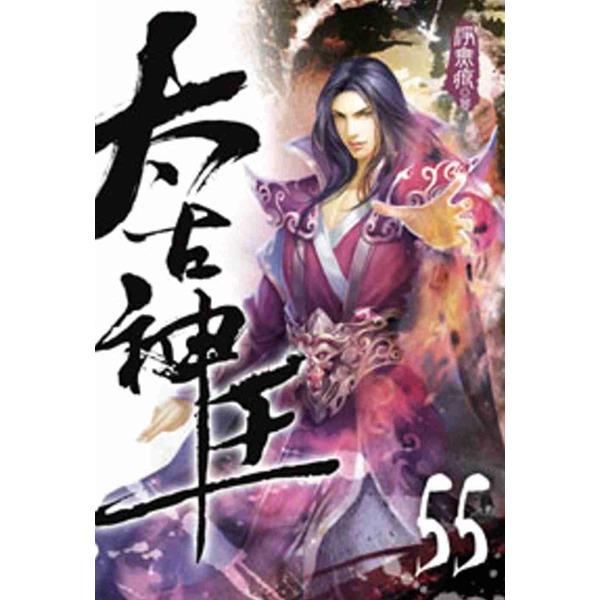 太古神王55