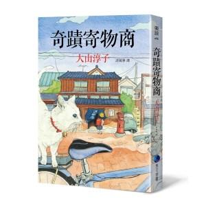 奇蹟寄物商(暖心回歸):歡迎光臨桐島寄物店!一天只要一百圓,提早取回不退費,逾期則歸店主所有。