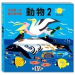 我的第一本圖片認知書:動物2