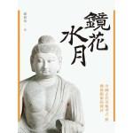鏡花水月:中國古代美術考古與佛教藝術的探討
