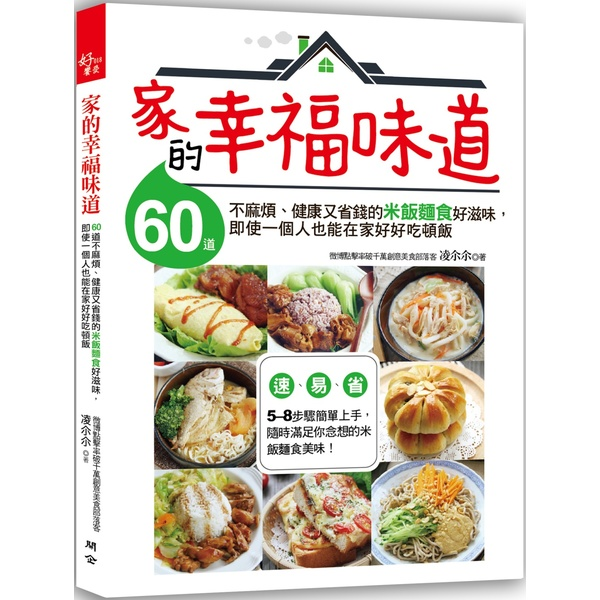 家的幸福味道:60道不麻煩、健康又省錢的米飯麵食好滋味,即使一個人也能在家好好吃頓飯