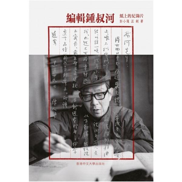 編輯鍾叔河:紙上的紀錄片