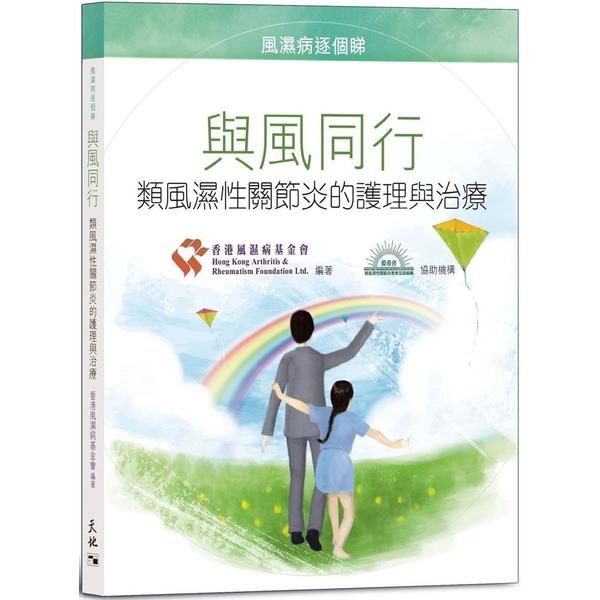 與風同行:類風濕性關節炎的護理與治療