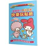 美樂蒂的魔法花園:快樂玩貼紙:三麗鷗禮物書