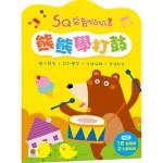 5Q益智貼紙書:熊熊學打鼓