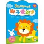 5Q益智貼紙書:獅子愛跑步