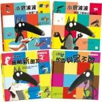 【小狼波波】情緒教育繪本套書:學習了解自己的情緒+接納新朋友+小狼愛啃書+想要與眾不同