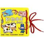 忍者兔玩遊戲:動物串串拼板書【硬頁厚紙書,附遊戲繩】