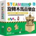小創客的科學教育與實驗製作(11) 旋轉木馬音樂盒
