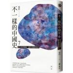 不一樣的中國史7:從女帝到胡風,盛世裂變的時代──隋、唐(作者親簽版)