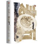 只為一碗好面:一個日本人在中國30年的尋面之旅