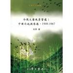 冷戰文藝風景管窺:中國內地與香港,1949-1967【POD】