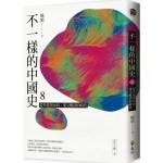 不一樣的中國史8:從外放到內向,重文輕武的時代──五代十國、宋