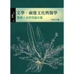 文學、視覺文化與醫學:醫療人文研究論文集