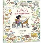 DNA:基因和遺傳的祕密(新版)
