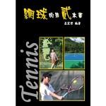 網球的第貳本書